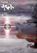 宇宙戦艦ヤマト2199(星巡る方舟)