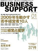 BUSINESS SUPPORT(2009 01)