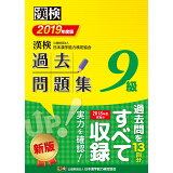 漢検9級過去問題集(2019年度版)
