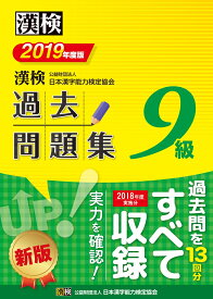 漢検 9級 過去問題集 2019年度版 [ 公益財団法人 日本漢字能力検定協会 ]