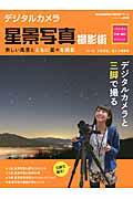 デジタルカメラ星景写真撮影術
