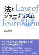 法とジャーナリズム 〈第4版〉