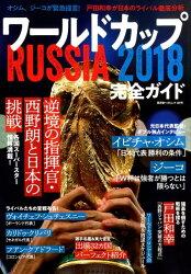 ワールドカップRUSSIA2018完全ガイド