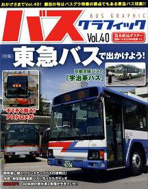 バスグラフィック VOL.40