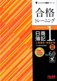合格トレーニング 日商簿記1級 工業簿記・原価計算3 Ver.6.0 [ TAC株式会社(簿記検定講座) ]