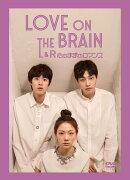 LOVE ON THE BRAIN L&R〜心のままロマンス〜