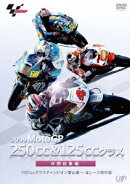 2009 MotoGP 250cc&125ccクラス 年間総集編 250ccクラスチャンピオン青山博一・全レース保存版