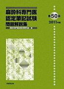 麻酔科専門医認定筆記試験問題解説集(第50回(2011年度))