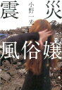 震災風俗嬢 [ 小野一光 ]