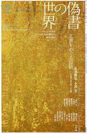ユリイカ(12 2020(第52巻第15) 詩と批評 特集:偽書の世界