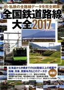 全国鉄道路線大全(2017)