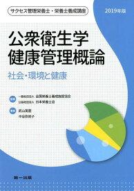 公衆衛生学健康管理概論(2019年版)第8版 社会・環境と健康 (サクセス管理栄養士・栄養士養成講座) [ 武山英麿 ]