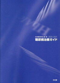 糖尿病治療ガイド(2020-2021) [ 日本糖尿病学会 ]