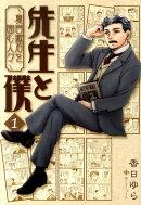 先生と僕〜夏目漱石を囲む人々〜(1)