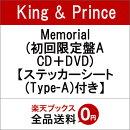 【先着特典】Memorial (初回限定盤A CD+DVD) (ステッカーシート(Type-A)付き)