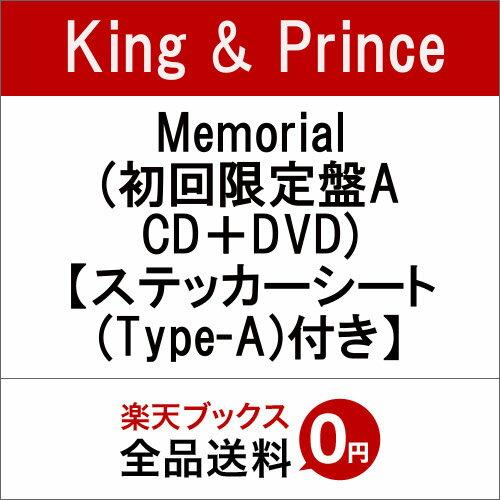 【先着特典】Memorial (初回限定盤A CD+DVD) (ステッカーシート(Type-A)付き) [ King & Prince ]