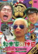 松本家の休日 3