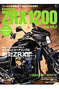 Kawasaki ZRX1200&1100(vol.2) ファンの心を鷲掴みにする魅力を完全収録!! (エイムック)