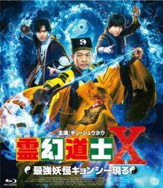 霊幻道士10 最強妖怪キョンシー現る【Blu-ray】 [ チン・シュウホウ ]