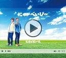 にゅ〜べいび〜 (完全生産限定ピース盤 CD+スカイピースボイス入りめざまし時計(ボイス2種ランダム封入)+DVD)