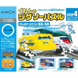 くもん ジグソーパズル STEP4 がんばれ はたらく電車・列車