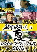 SAMURAI達の夏2010 〜もうひとつのツール・ド・フランス〜