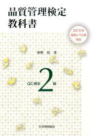 品質管理検定教科書QC検定2級 2015年改定レベル表対応 [ 仲野彰 ]