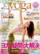 yoga JOURNAL(vol.51)