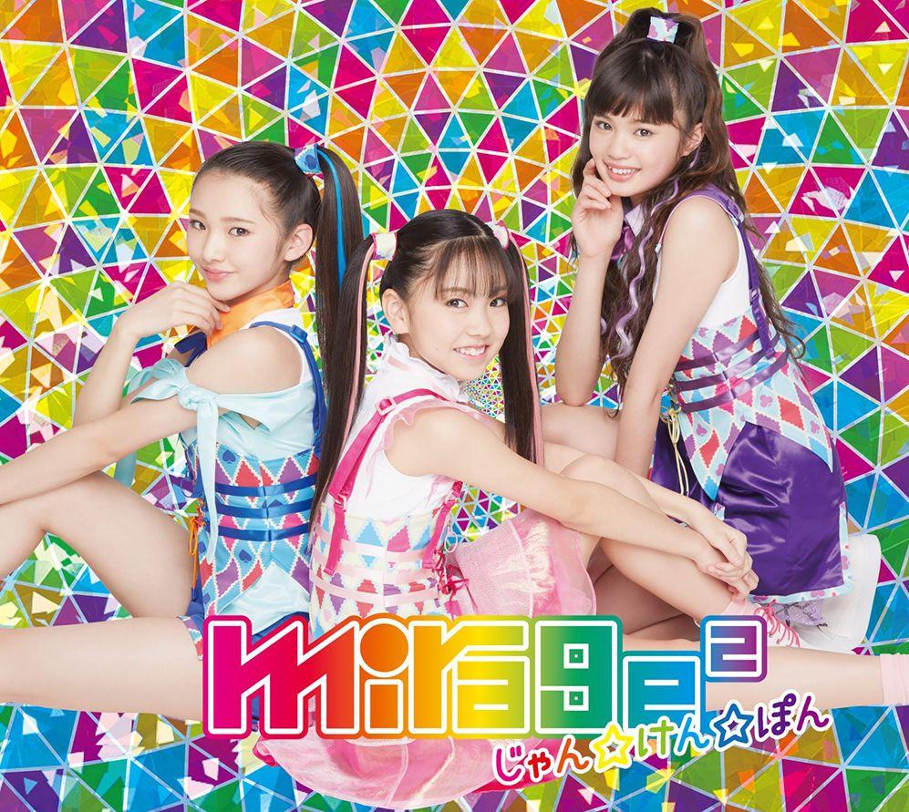 じゃん☆けん☆ぽん (初回限定盤 CD+DVD) [ mirage2 ]