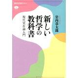 新しい哲学の教科書 (講談社選書メチエ)