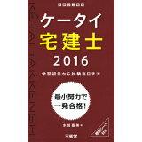 ケータイ宅建士(2016)