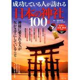 成功している人が訪れる日本の神社100選 (TJ MOOK)