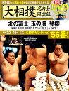 大相撲名力士風雲録(18) 月刊DVDマガジン 北の富士・玉の海・琴櫻 (分冊百科シリーズ)