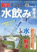 病気が治る!水飲み健康法