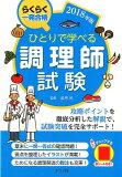 ひとりで学べる調理師試験(2018年版)