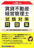 賃貸不動産経営管理士試験対策問題集(平成28年度版)