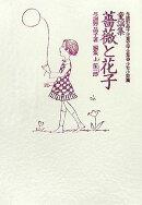 与謝野晶子児童文学全集(6(童謡・少女詩篇))
