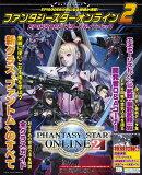 ファンタシースターオンライン2 EPISODE6 スタートガイドブック