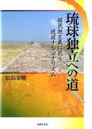 琉球独立への道