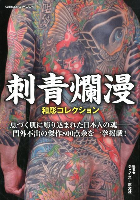刺青爛漫 和彫コレクション (COSMIC MOOK) [ ジェイズ・恵文社 ]