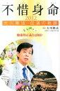 不惜身命(2012) 大川隆法伝道の軌跡 地球的正義とは何か (OR books) [ 幸福の科学 ]