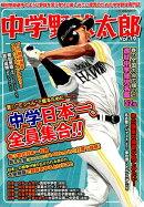 中学野球太郎(Vol.19)
