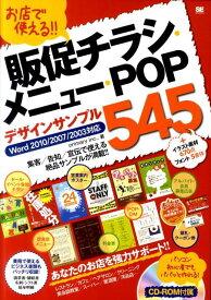 楽天市場pop チラシ イラスト素材の通販
