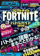 フォートナイト:バトルガイド2020 〜超人気バトルロイヤルゲーム 新章【チャプター2】シーズン1を最速攻略! (究極…