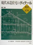 現代木造住宅のディテール第2版