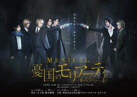 ミュージカル「憂国のモリアーティ」【Blu-ray】 [ 平野良 ]