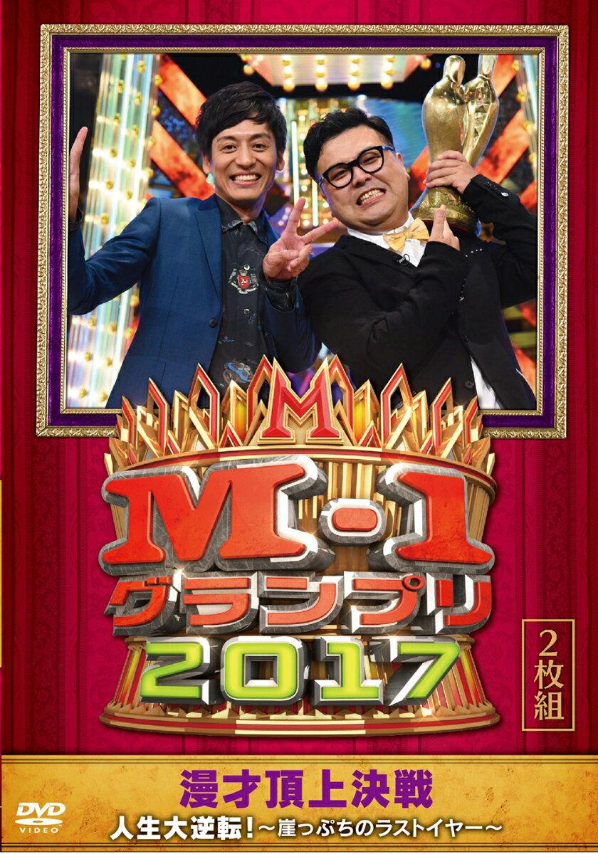 「M-1グランプリ2017」人生大逆転! 〜崖っぷちのラストイヤー〜 [ とろサーモン ]