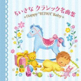 """令和Babyのための音育シリーズ ちいさなクラシック名曲集〜Happy """"REIWA"""" Baby〜 [ (クラシック) ]"""