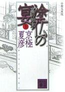 分冊文庫版 塗仏の宴 宴の始末(上)