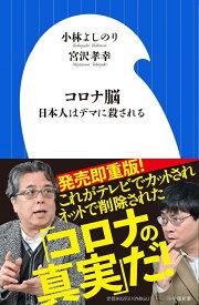 コロナ脳 日本人はデマに殺される (小学館新書) [ 小林 よしのり ]